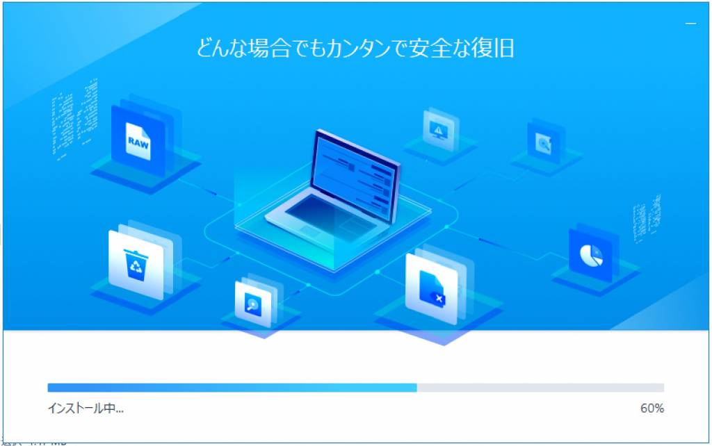 EaseUS Data Recovery Wizardをインストール