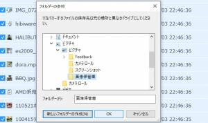 EaseUS Data Recovery Wizardでファイルを復元
