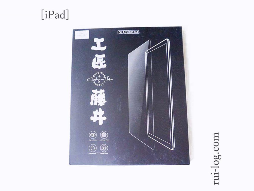 iPad9.7インチ用アンチグレア強化ガラスフィルム[工匠藤井]をルイログがレビュー