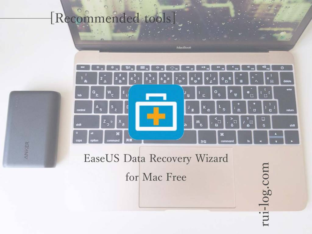 EaseUS-DataRecoveryWizard-forMacFreeをルイログがレビュー