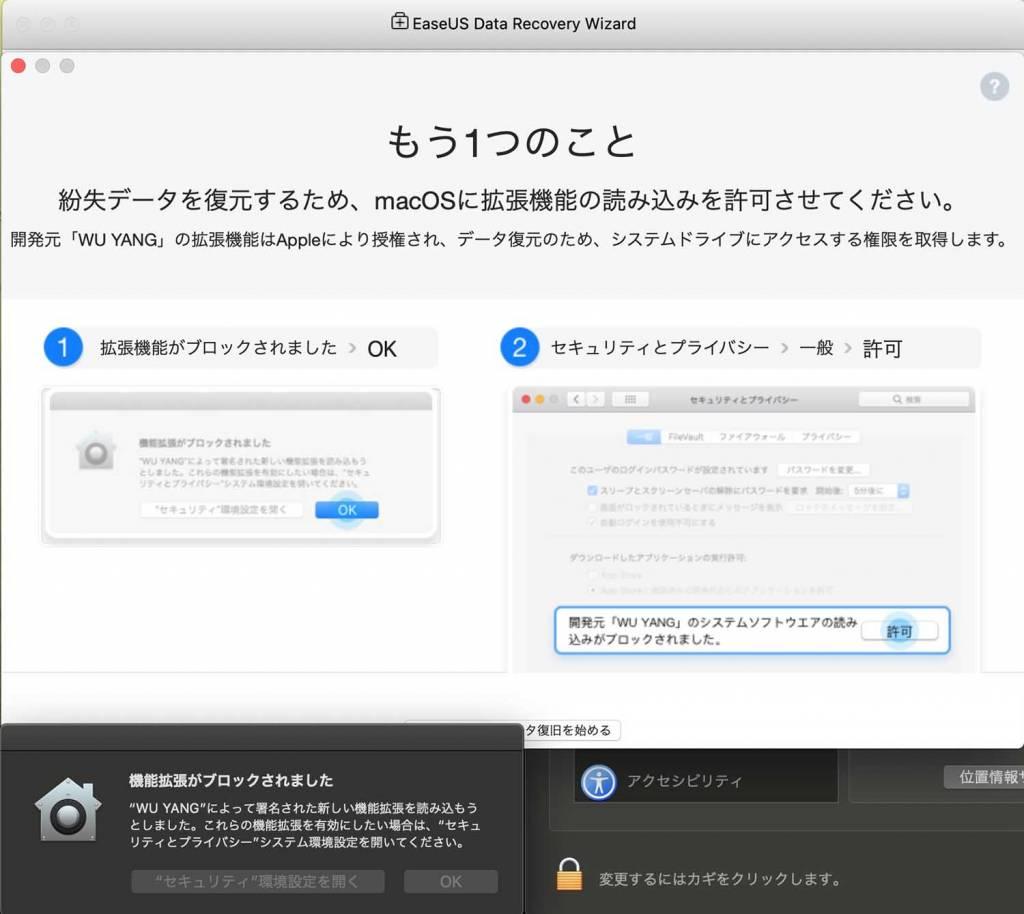 EaseUS-DataRecoveryWizard-forMacでデータ復元