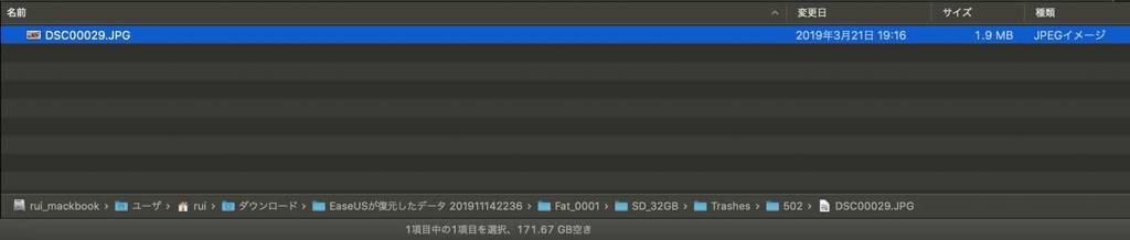 EaseUS-DataRecoveryWizard-forMacでデータ復元できた