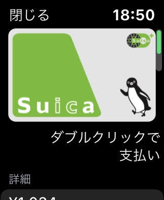 Apple WatchでSuicaを使う