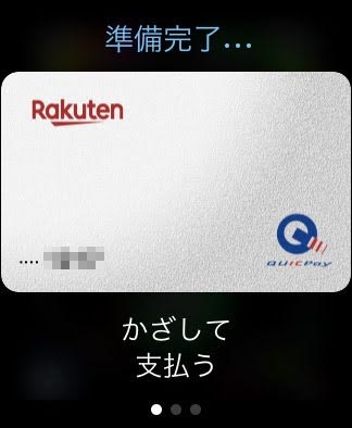 Apple WatchでQUICPay(Apple Pay)を使う