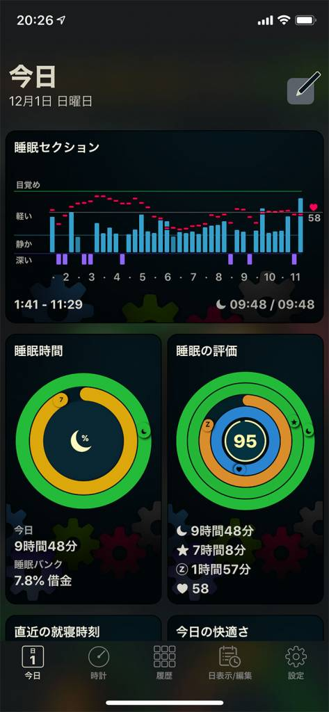 Apple Watchで使えるAutoSleepをiPhoneで分析