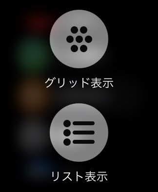 Apple Watchのアプリ一覧の切り替えをする方法