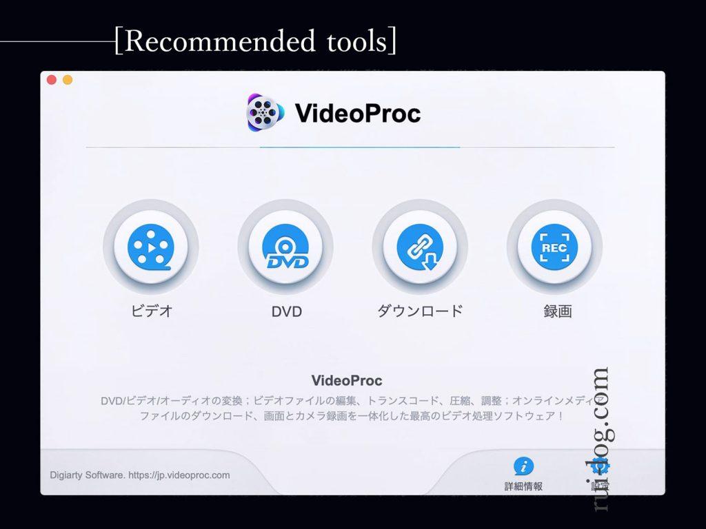 多機能動画処理ソフトVideoProcをルイログがレビュー