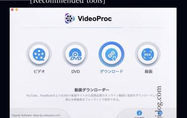 VideoProc、downlorder機能をルイログがレビュー