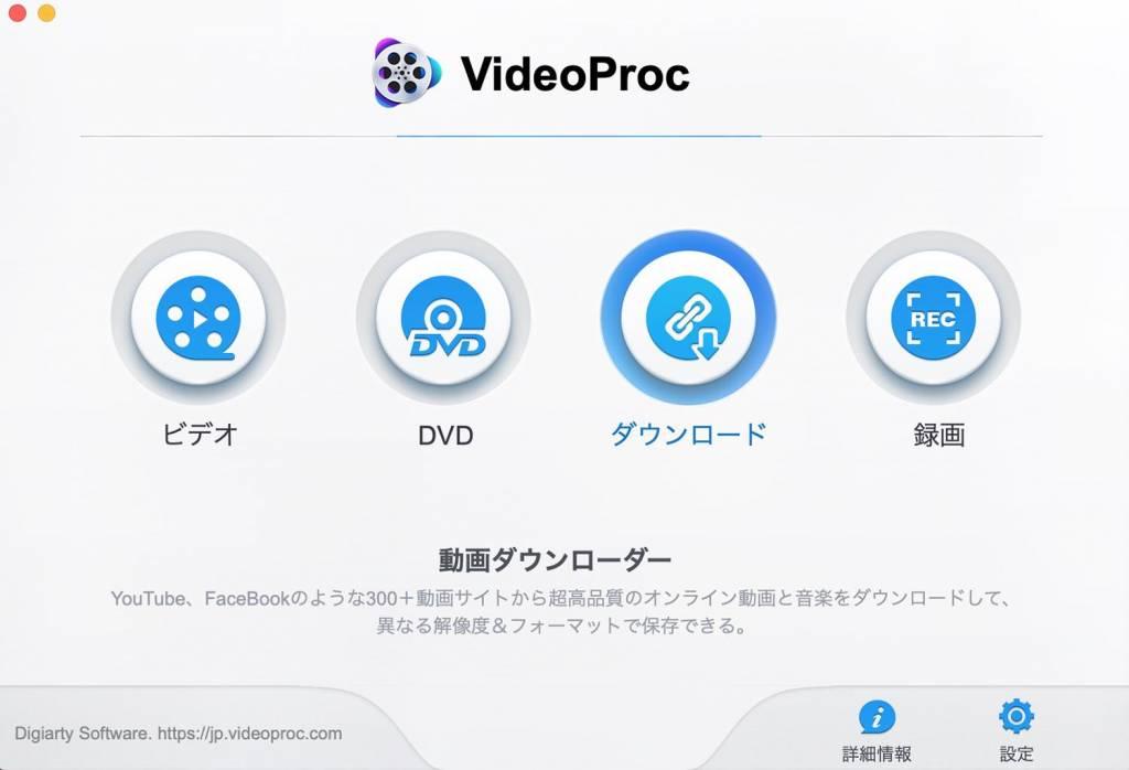VideoProcのスクリーンショット