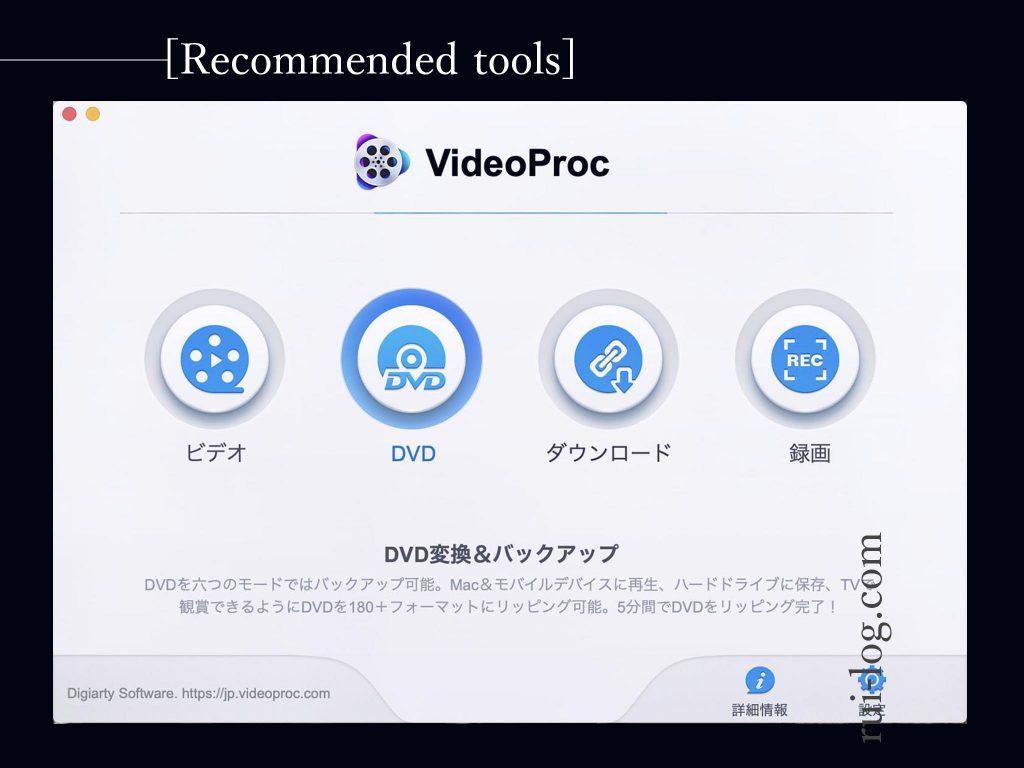 VideoProc、DVD変換&バックアップ機能をルイログがレビュー