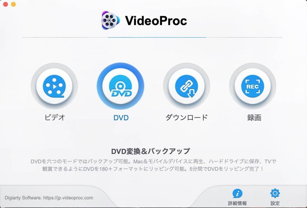 VideoProcメイン画面のスクリーンショット