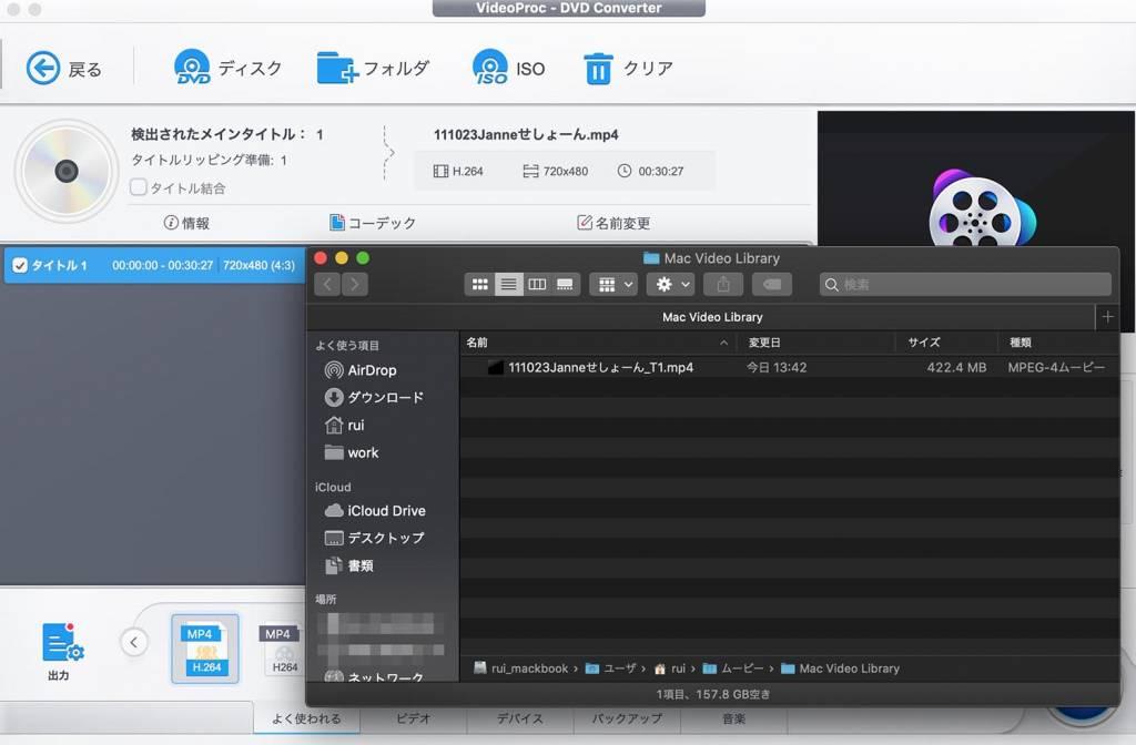 VideoProc、DVDconverter機能のスクリーンショット
