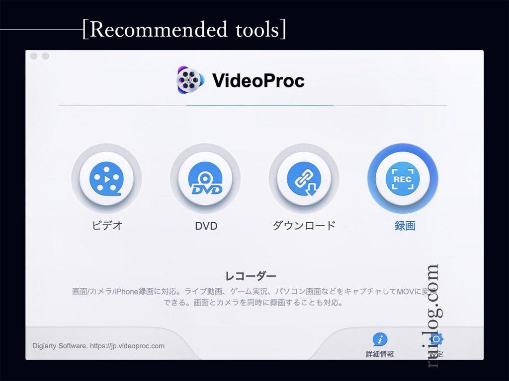 VideoProcの録画機能をルイログがレビュー
