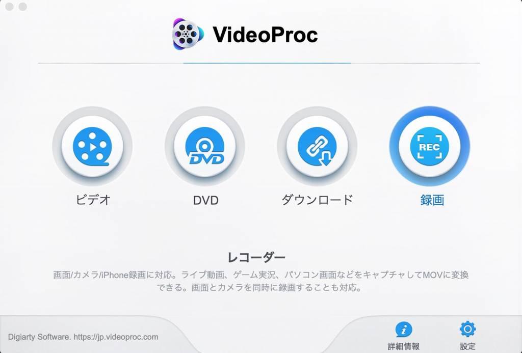 VideoProcの録画機能のスクリーンショット
