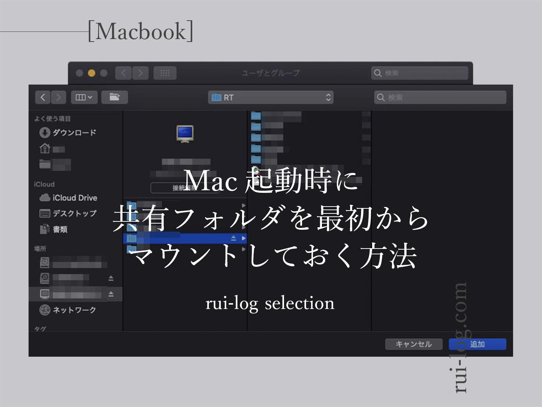 Mac起動時にNAS(共有フォルダ)などを最初からマウントしておく方法