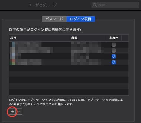 macのシステム環境設定のユーザとグループ