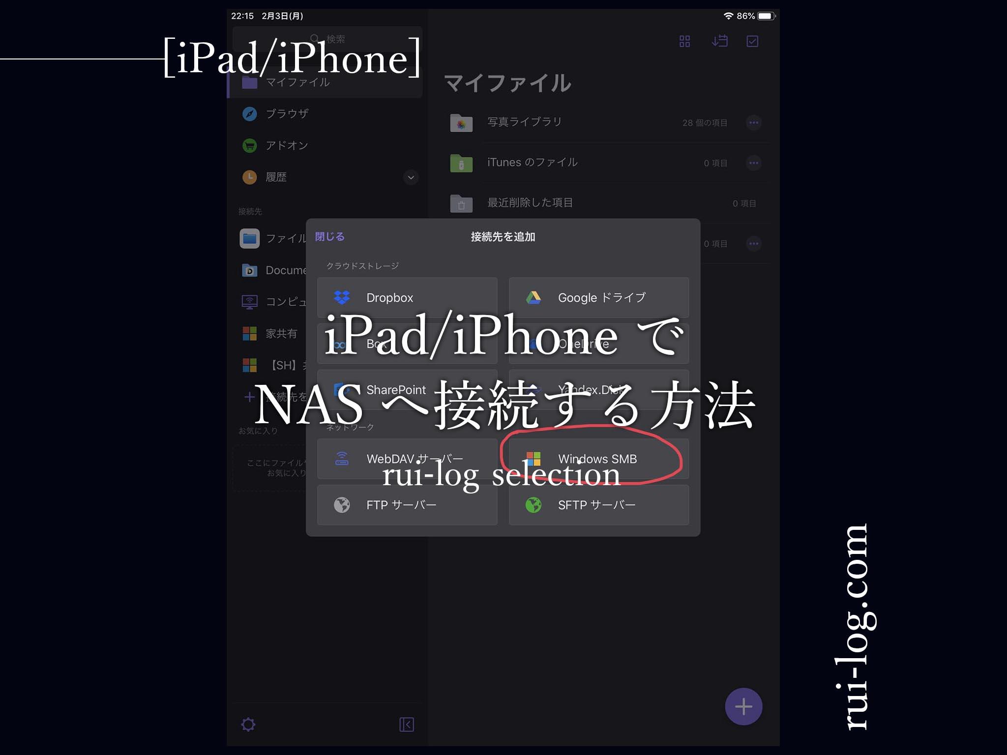 iPadやiPhoneでNASへ接続する方法をルイログが解説