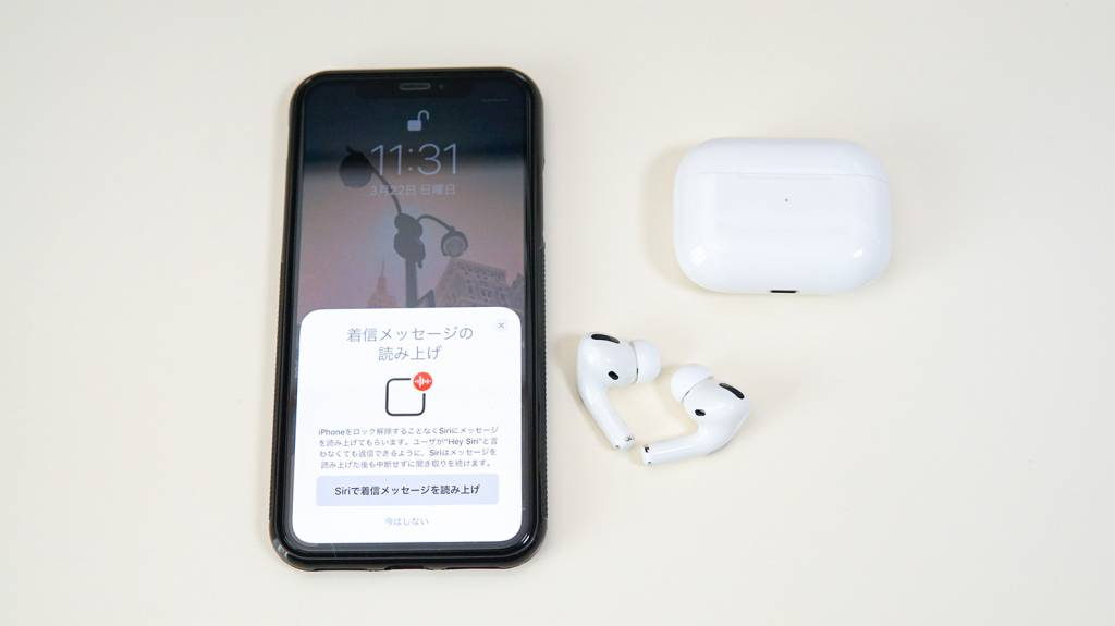 AirPodsProをiPhoneXへ接続