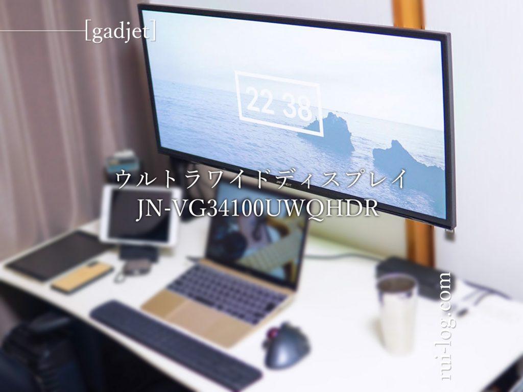 ウルトラワイドディスプレイ JN-VG34100UWQHDRをルイログがレビュー