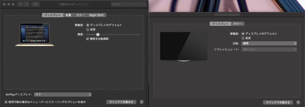 MacBookのディスプレイ設定