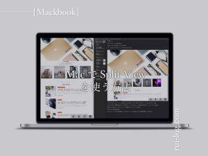 MacでSplit Viewを使う方法