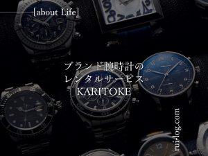ブランド腕時計のレンタルサービスKARITOKEを紹介