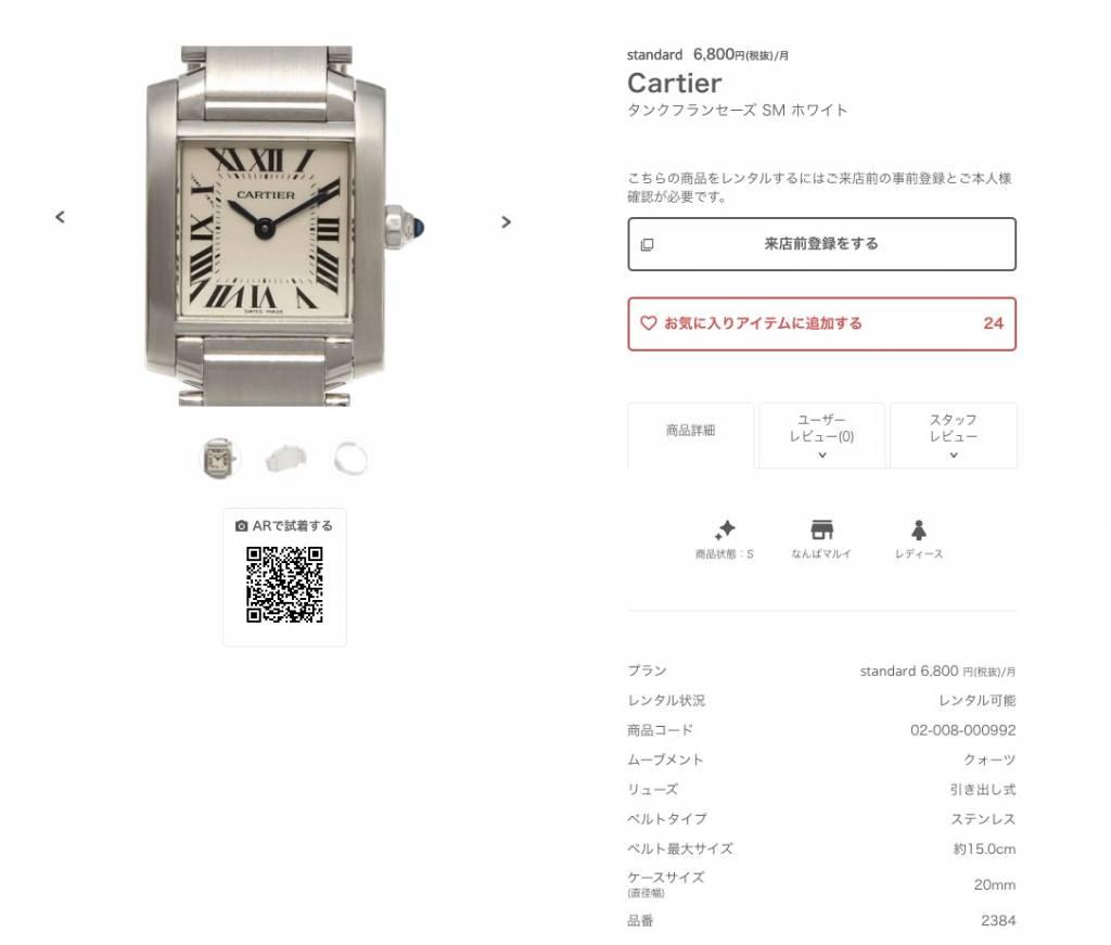 ブランド腕時計のレンタルサービスKARITOKEの取り扱い商品