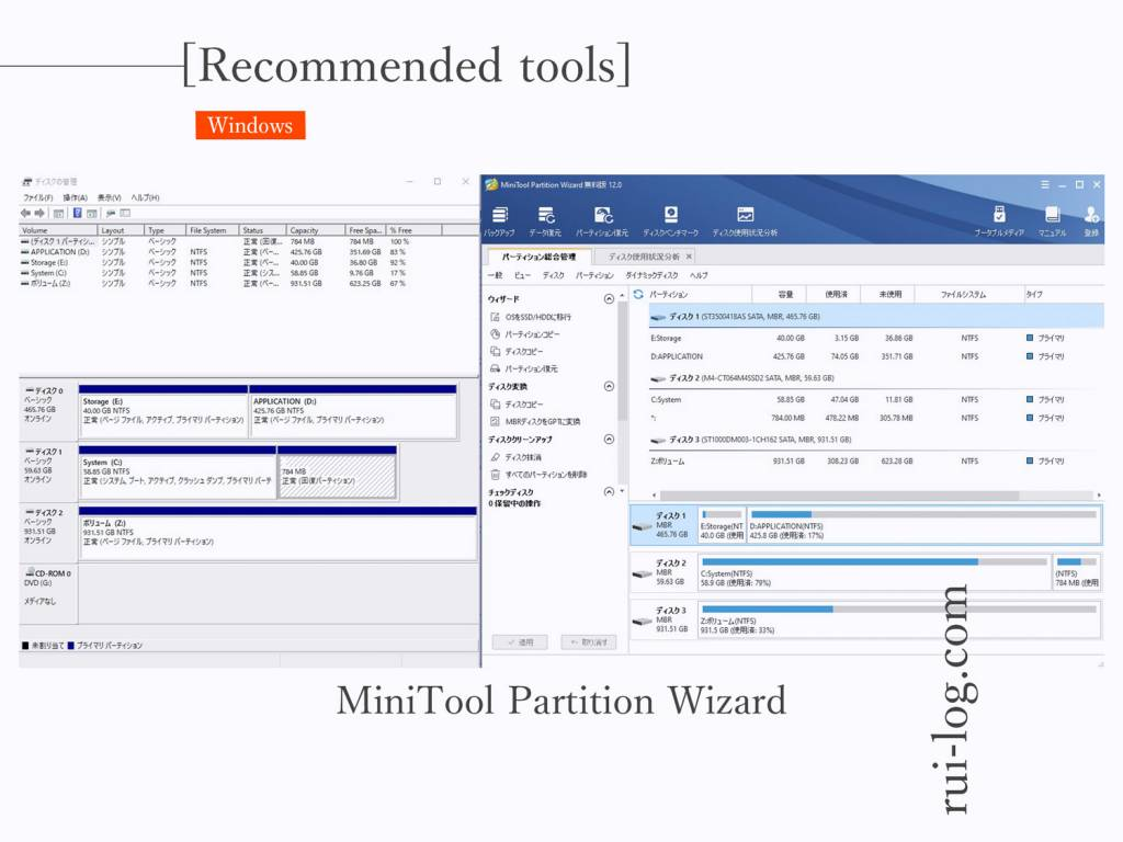MiniTool Partition Wizard 無料版をルイログがレビュー