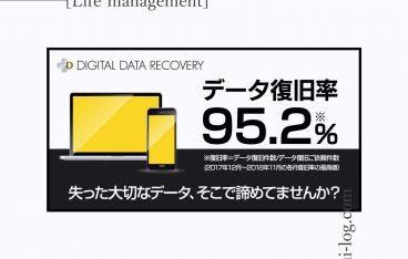 デジタルデータリカバリー