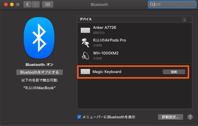 Apple Magic Keyboard [MLA22J/A]をMacBookに接続する