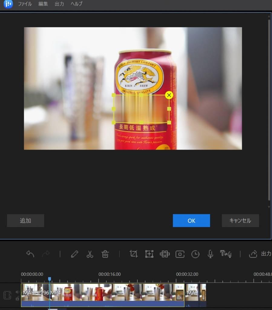 動画編集ソフトEaseUS Video Editorのモザイク機能