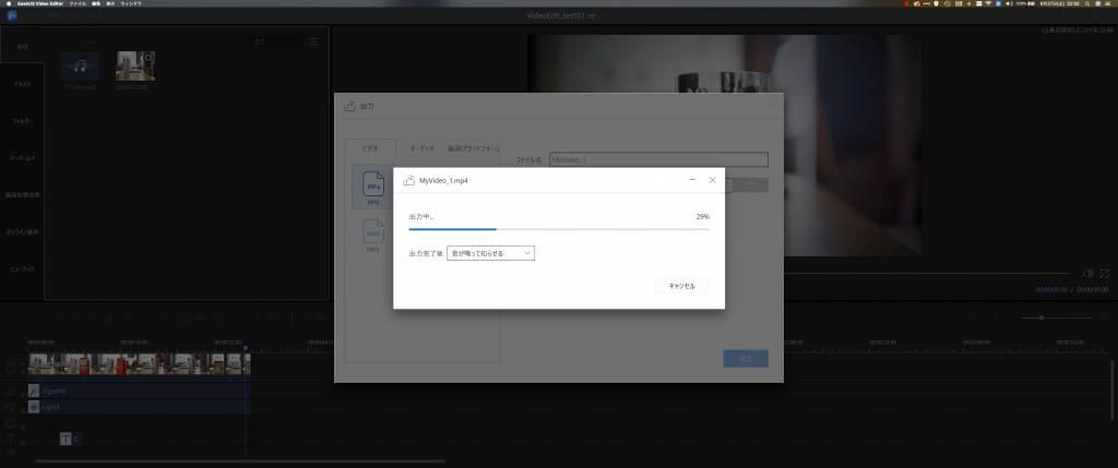 動画編集ソフトEaseUS Video Editorで作成した動画を書き出し