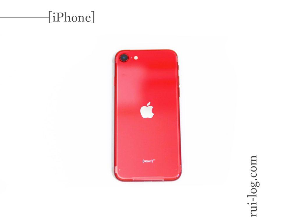 iPhoneSE2をルイログがレビュー