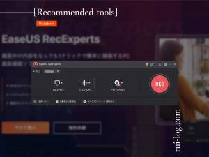 PC画面録画ソフトEaseUS RecExpertsをルイログが試用レビュー