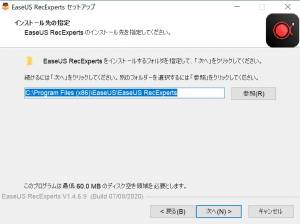 PC画面録画ソフトEaseUS RecExpertsセットアップウィザード
