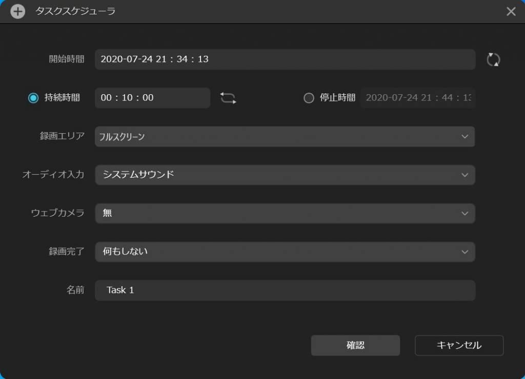 PC画面録画ソフトEaseUS RecExperts予約画面