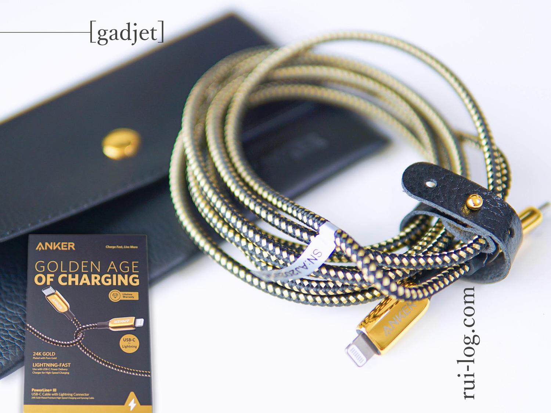 金のAnker PowerLine+ III USB-C & Lightningケーブルをルイログがレビュー