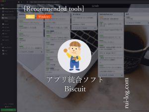 アプリ統合ソフトBiscuit(ビスケット)アプリをルイログがレビュー