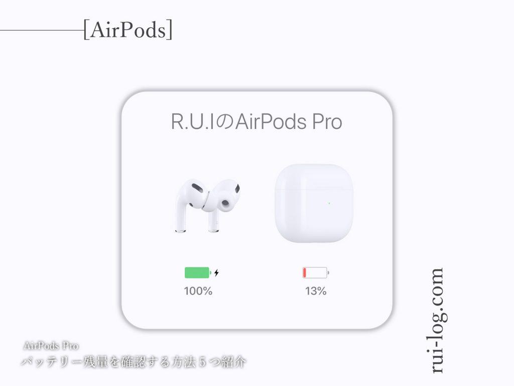 AirPods Proのバッテリー残量を確認する方法をルイログが5つ紹介