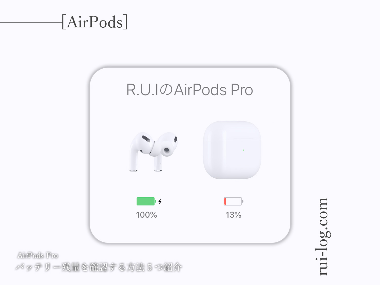 だけ airpods されない 片方 充電