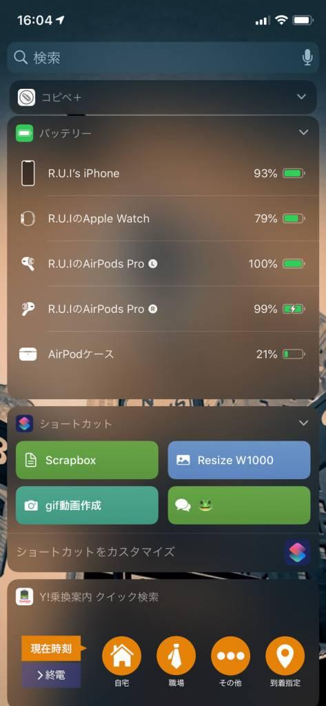 AirPods Proのバッテリー残量をiPhoneで確認する方法