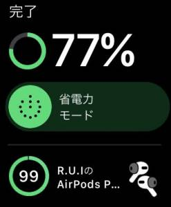 AirPods Proのバッテリー残量をApple Watchで確認する方法