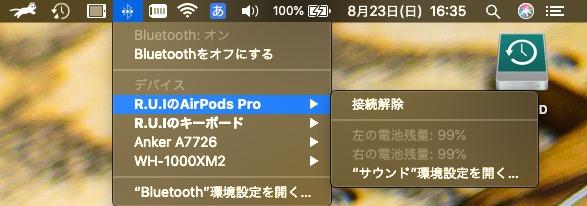 AirPods Proのバッテリー残量をMacで確認する方法