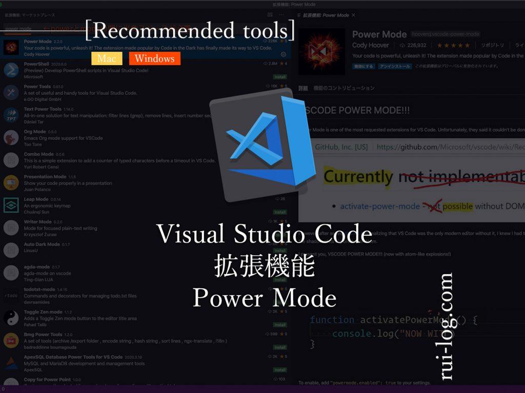 VisalStudioCodeの拡張機能PowerModeをルイログがレビュー