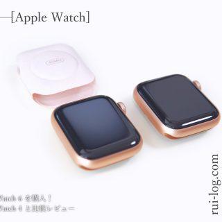 Apple Watch 6は買い替え対象になり得るか?Apple Watch 4から買い替えたので比較レビュー