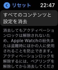 Apple Watchをリセットする方法