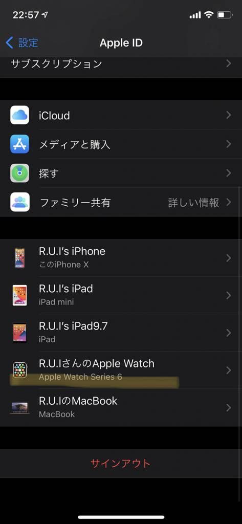 AppleWatchのデバイス登録を解除する