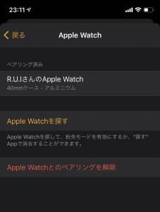 Apple Watchのペアリングを解除する方法