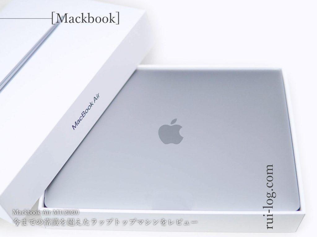MacBookAirM1(2020)をルイログがレビュー