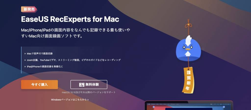 EaseUS RecExperts for Mac